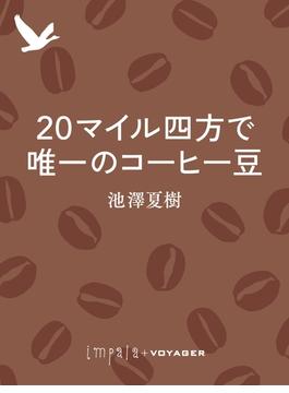20マイル四方で唯一のコーヒー豆(impala e-books)