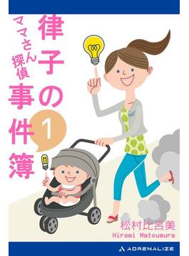 ママさん探偵 律子の事件簿