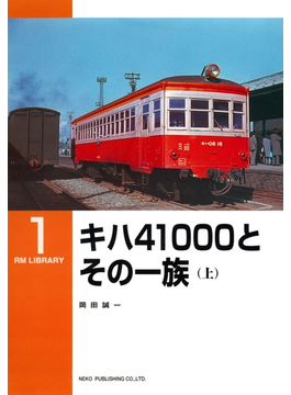 キハ41000とその一族(RM LIBRARY)