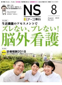 月刊「ナース専科」 2018年8月号(月刊「ナース専科」)