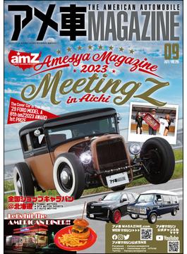 アメ車MAGAZINE(アメ車マガジン)