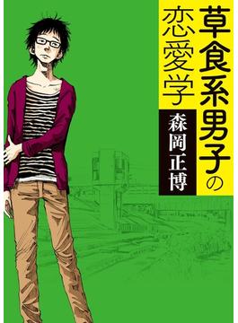 草食系男子の恋愛学(文庫ダ・ヴィンチ)