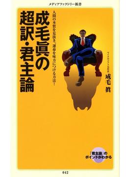 成毛眞の超訳・君主論(メディアファクトリー新書)