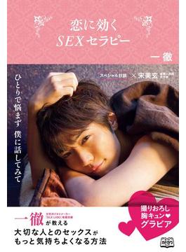 恋に効く SEXセラピー