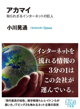 アカマイ(角川EPUB選書)
