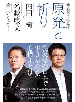 価値観再生道場(ダ・ヴィンチブックス)