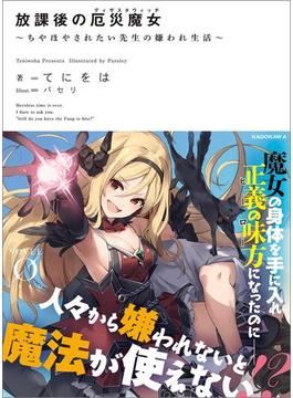 放課後の厄災魔女(NOVEL 0)