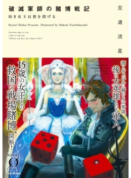 破滅軍師の賭博戦記(NOVEL 0)