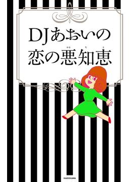 DJあおいの恋の悪知恵