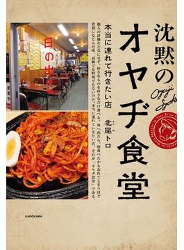 オヤヂ食堂(ダ・ヴィンチブックス)