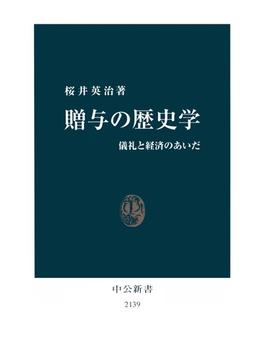 贈与の歴史学 儀礼と経済のあいだ(中公新書)