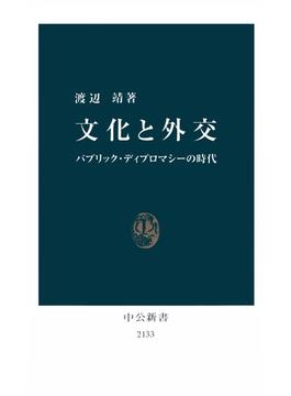 文化と外交 パブリック・ディプロマシーの時代(中公新書)