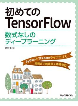 初めてのTensorFlow──数式なしのディープラーニング