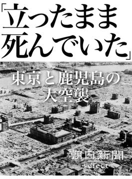 「立ったまま死んでいた」(朝日新聞デジタルSELECT)