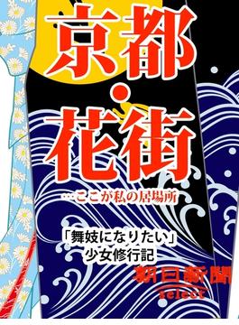 京都・花街…ここが私の居場所 「舞妓になりたい」少女修行記(朝日新聞デジタルSELECT)