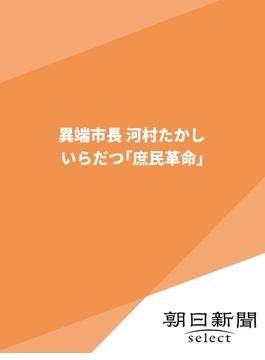 異端市長(朝日新聞デジタルSELECT)