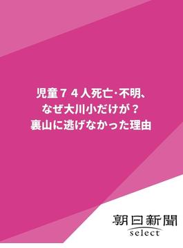 児童74人死亡・不明、なぜ大川小だけが?(朝日新聞デジタルSELECT)