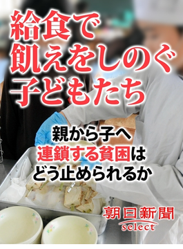 給食で飢えをしのぐ子どもたち(朝日新聞デジタルSELECT)