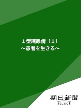 1型糖尿病(朝日新聞デジタルSELECT)