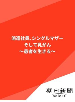 派遣社員、シングルマザー そして乳がん(朝日新聞デジタルSELECT)
