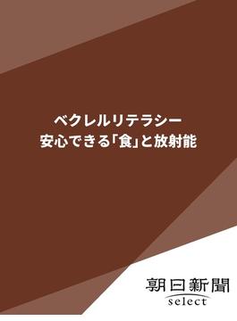 ベクレルリテラシー(朝日新聞デジタルSELECT)
