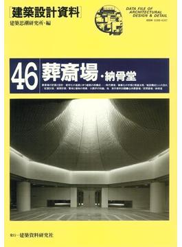 葬斎場・納骨堂(建築設計資料)