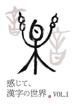 感じて、漢字の世界