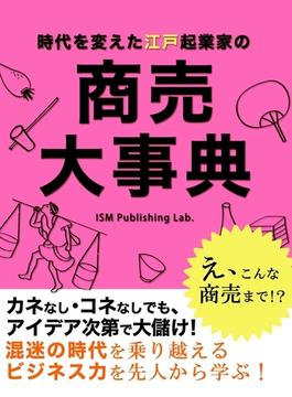 時代を変えた江戸起業家の商売大事典
