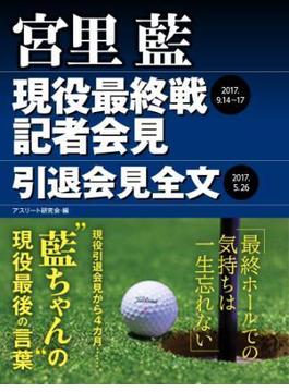 宮里 藍 現役最終戦記者会見・引退会見全文