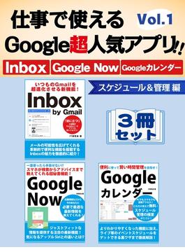 仕事で使えるGoogle超人気アプリ!!