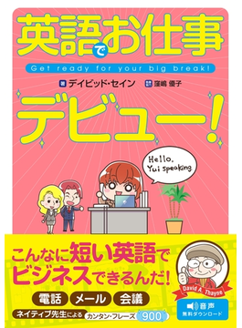 【音声付】英語でお仕事デビュー!
