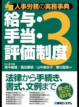 人事労務の実務事典3 給与・手当・評価制度