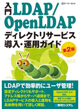 入門LDAP/OpenLDAP ディレクトリサービス導入・運用ガイド 第2版