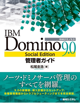 IBM Domino 9.0 Social Edition管理者ガイド