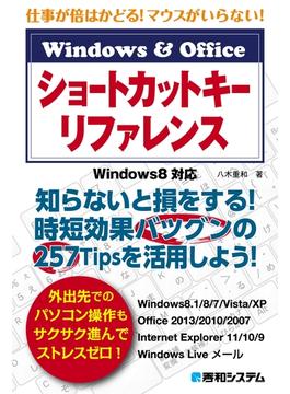仕事が倍はかどる! マウスがいらない! Windows&Office ショートカットキーリファレンス