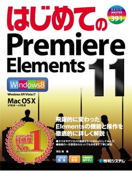 はじめてのPremiere Elements 11