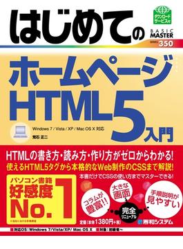 はじめてのホームページ HTML5入門