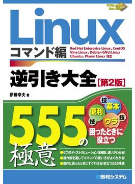 Linux逆引き大全 555の極意 コマンド編 [第2版]