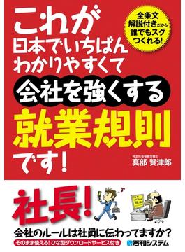 これが日本でいちばんわかりやすくて会社を強くする就業規則です!