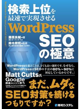 検索上位を最速で実現させる WordPress SEOの極意