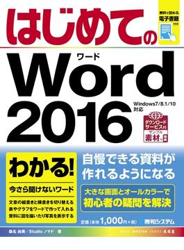 はじめてのWord 2016