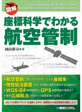 座標科学でわかる航空管制
