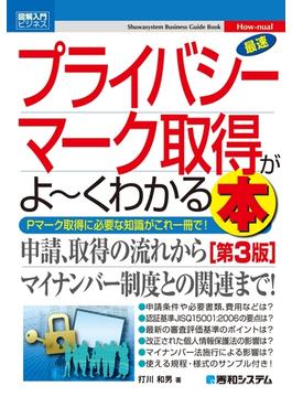 図解入門ビジネス 最速プライバシーマーク取得がよーくわかる本[第3版]