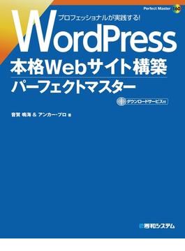 WordPress 本格Webサイト構築パーフェクトマスター