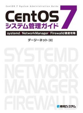 CentOS 7システム管理ガイド systemd/NetworkManager/Firewalld徹底攻略