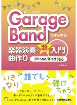 GarageBandではじめる楽器演奏・曲作り超入門 iPhone/iPad対応