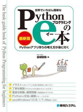 世界でいちばん簡単な Pythonプログラミングのe本[最新版] Pythonアプリ作りの考え方が身に付く