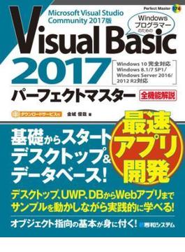 Visual Basic 2017パーフェクトマスター