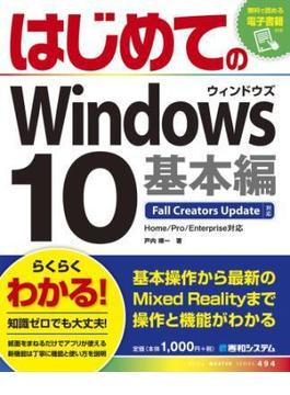 はじめてのWindows10 基本編 Fall Creators Update対応