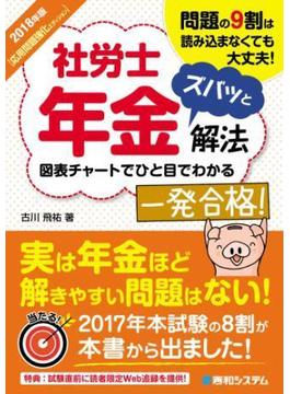 2018年版 社労士年金ズバッと解法【応用問題強化エディション】